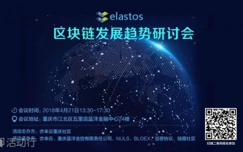 Elastos 区块链发展趋势研讨会(亦来云重庆社区)