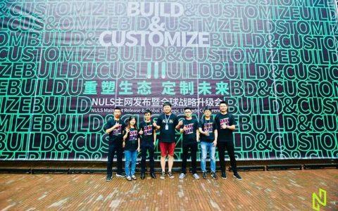 比特大陆计划对NULS进行战略投资?NULS主网发布会昨天于北京顺利召开,多个重要消息公布!