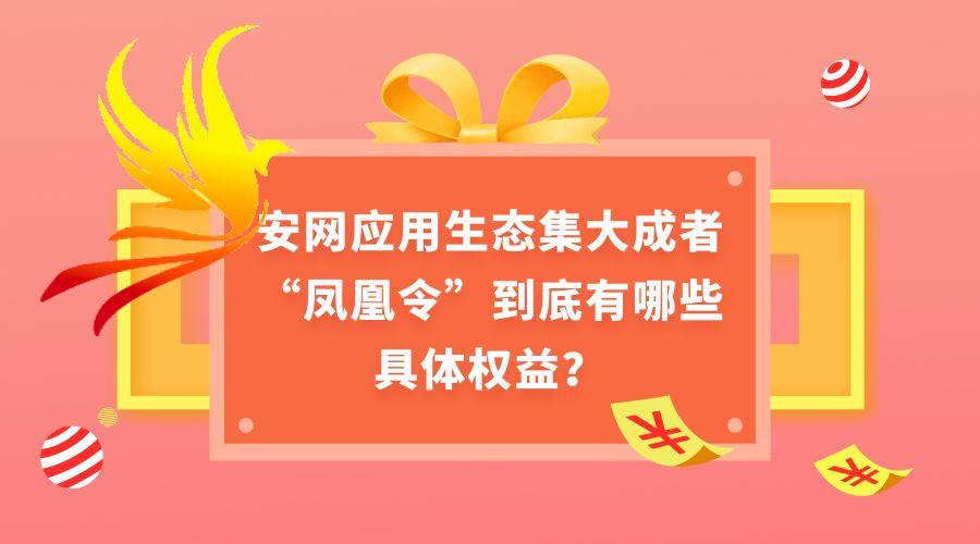 凤凰一令 一呼百应   凤凰令首期具体权益有哪些?