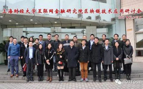 上海财经大学拟将区块链技术加入高校培养课程,铂链受邀参与研讨会共商区块链技术方向教育规划