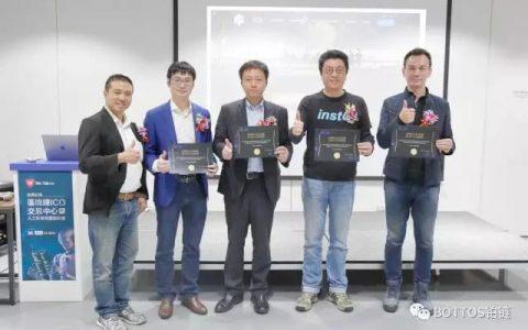 铂链受邀参加2017人工智能与区块链趋势国际高峰会,开启区块链交流新篇章