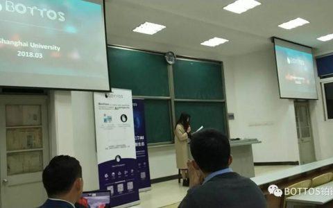 Bottos校园行首站——上海大学宣讲会暨春招