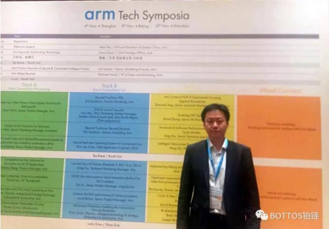 铂链受邀参加2017年度ARMl联盟技术研讨会,共同探讨物联网AI革命大发展