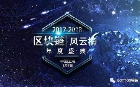 铂链参加2017-2018中国区块链风云榜盛典