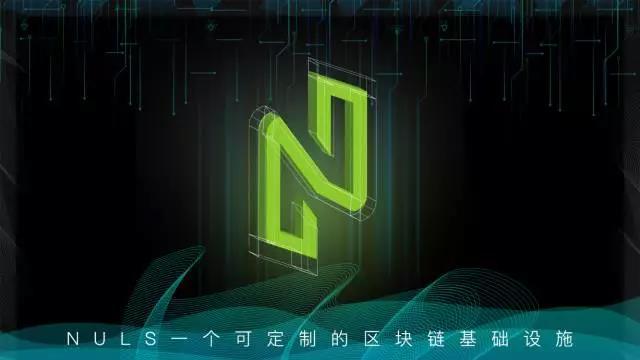 公告:NULS主网公测,31日即将开启!