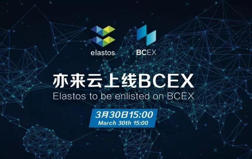 亦来云ELA即将上线BCEX