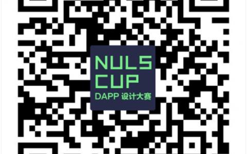 NULS CUP国际区块链创新应用DAPP设计大赛启动趴火爆开启20位链圈大佬献身区块链奇葩说现场互撕