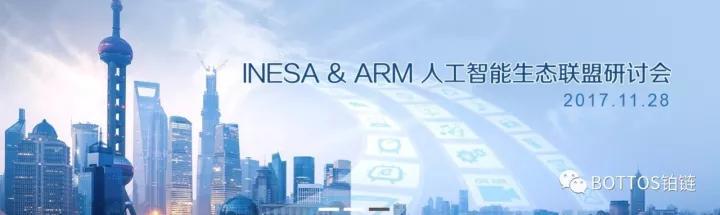 铂链受邀参加ARM人工智能生态联盟研讨会,CTO王超先生与联盟成员展开精彩讨论
