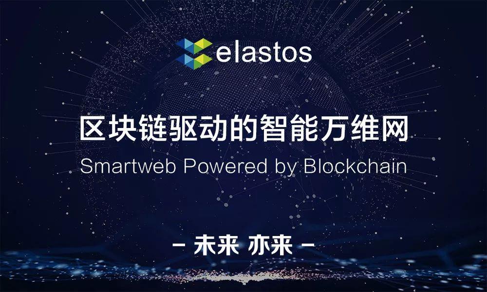 韩锋:EOS是2.0+币工厂,亦来云是3.0+链工厂