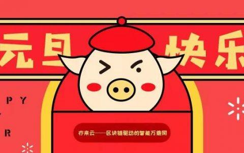 亦来云周报|2019-01-01