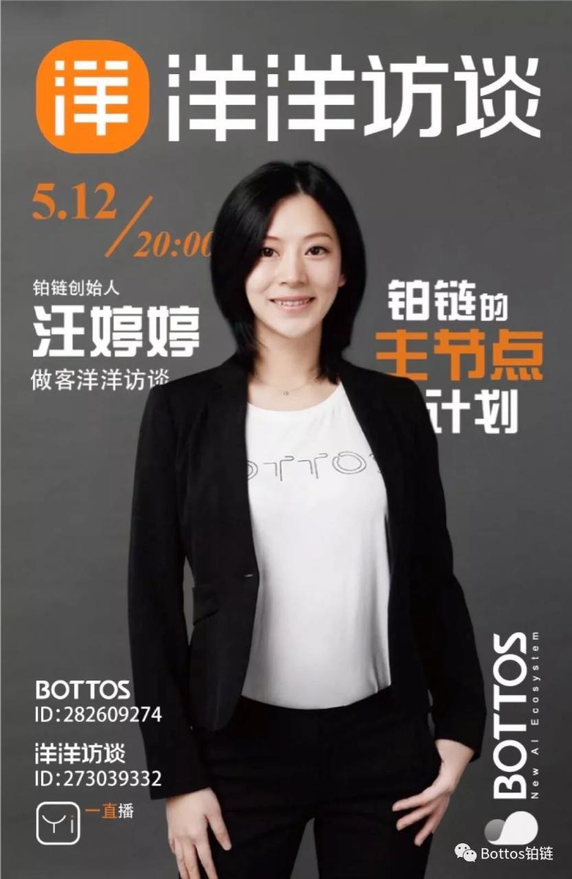 铂链创始人汪婷婷做客洋洋访谈,铂链主节点计划即将公布!