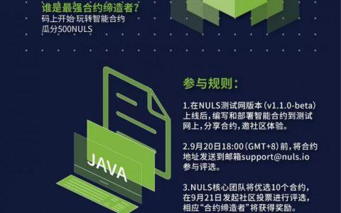 """""""模""""幻多变,灵活易用∣NULS测试网版本(v1.1.0-beta)即将上线,支持智能合约!"""