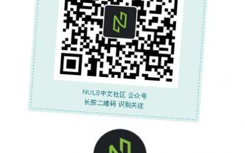 微学堂:NULS新版钱包客户端v1.1.0更新指南