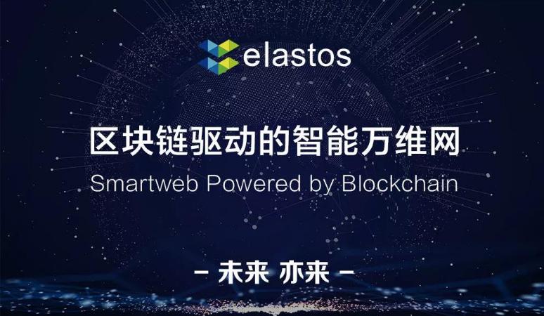 亦来云:Elastos Carrier落地,树立区块链行业的标杆
