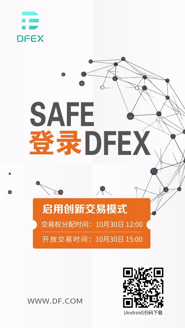 """公告   SAFE上线""""ZM-DFEX创新交易模式"""""""