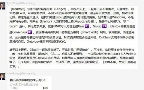 如何评价清华大学韩锋和他最近站台的亦来云(Elastos)项目?