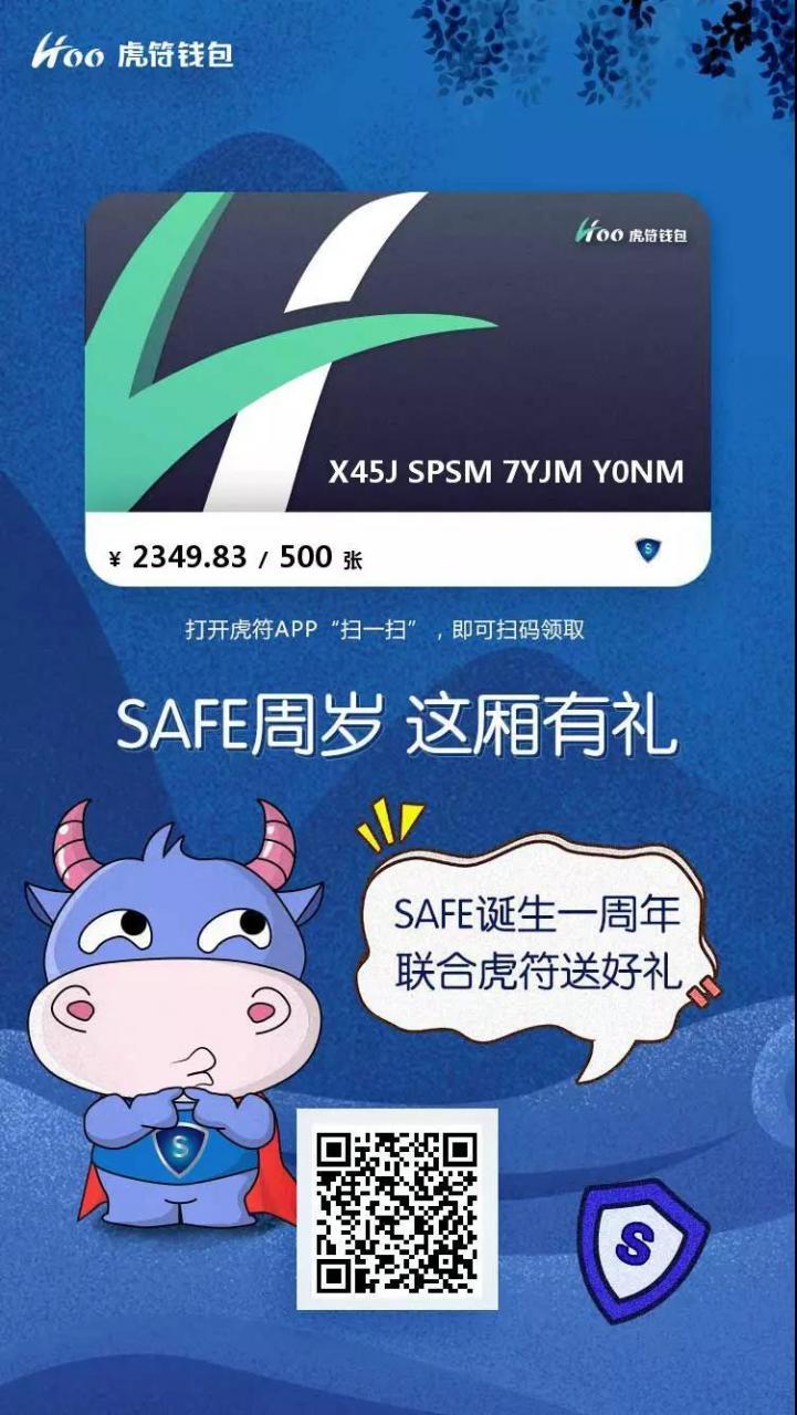 安网(SAFE)项目进展(第47期)