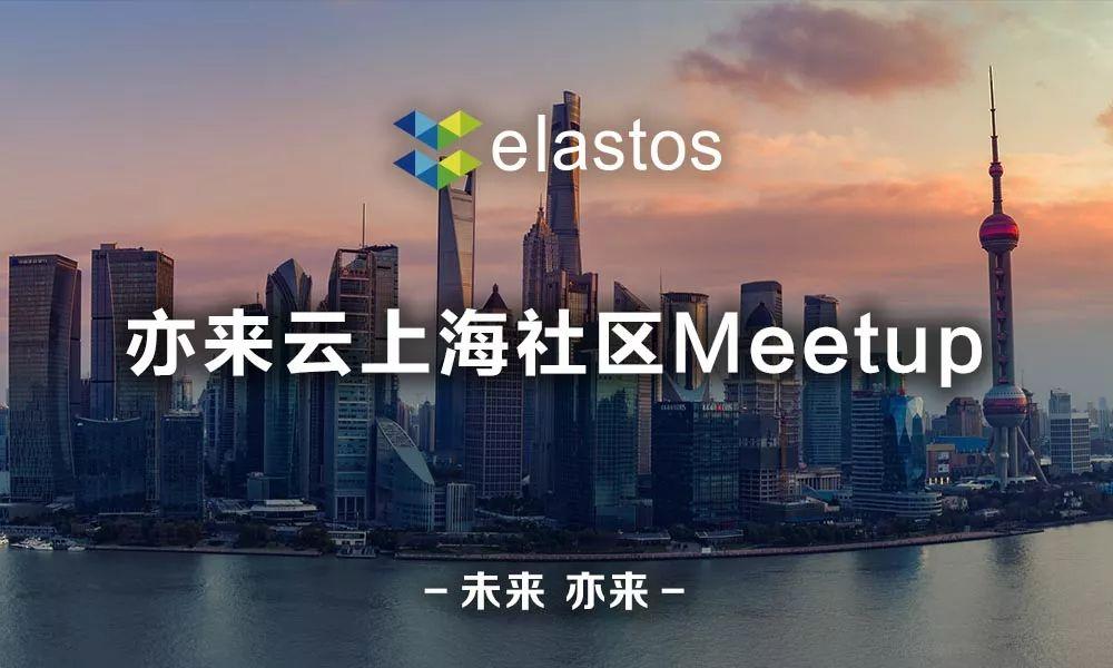 亦来云上海社区Meetup活动报名