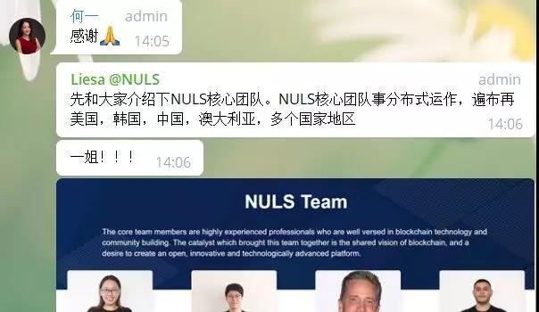 新年分享会∣币安中文社群激情重燃,掀起NULS热
