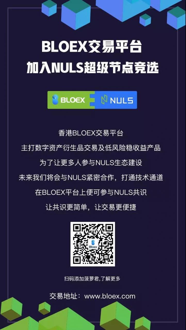 香港交易所BLOEX宣布加入NULS节点竞选
