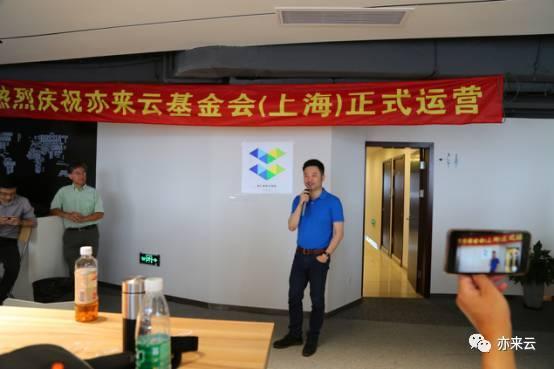 热烈庆祝亦来云基金会(上海)正式启动运营
