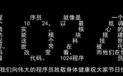 【10·24】程序员节快乐