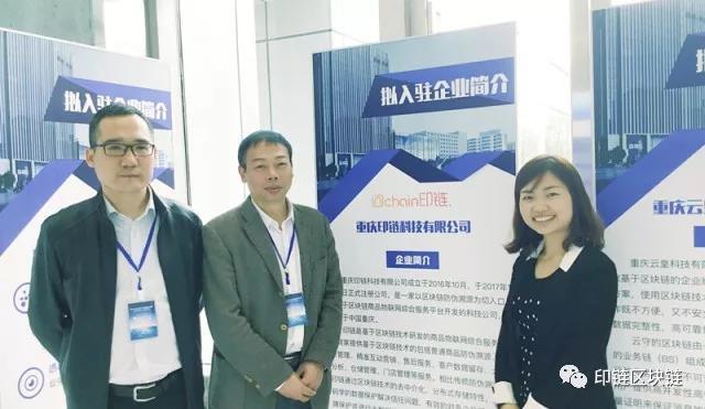 重庆市区块链产业创新基地正式揭牌,印链科技签约入驻