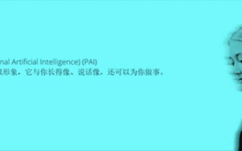 人工智能PAI是否会秒杀Cortana、微软小冰、百度度秘?