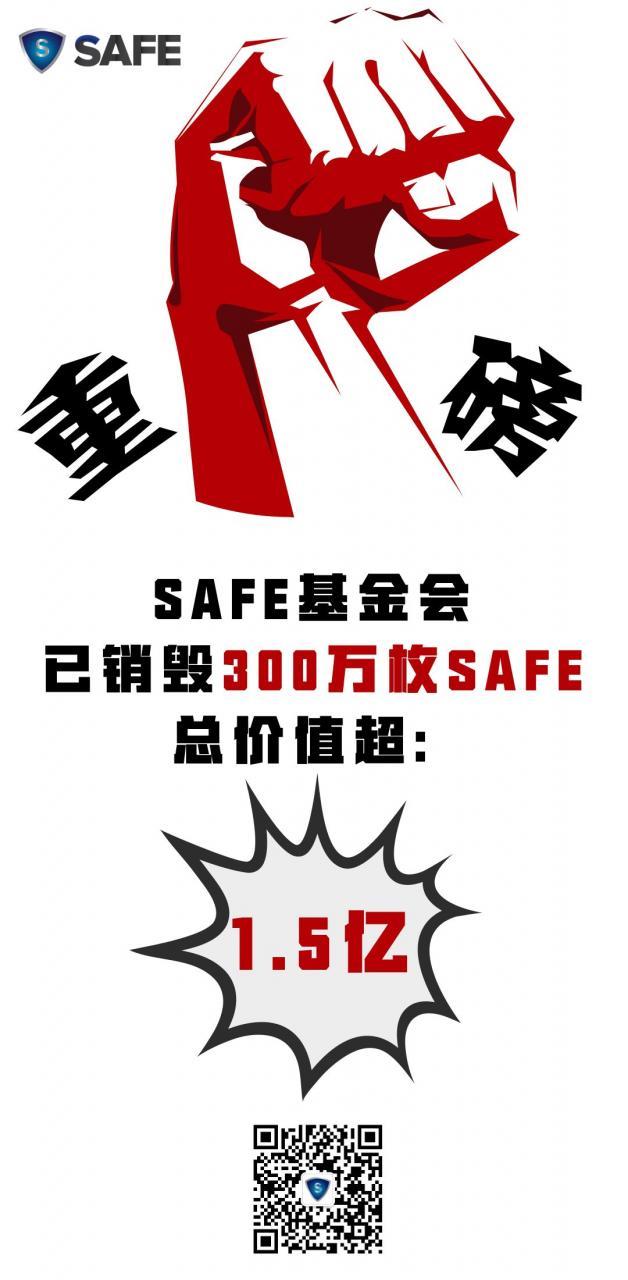 重磅:SAFE基金会已销毁总价值超过1.5亿的SAFE!