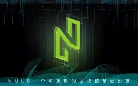 "NULS成为""公有链技术联盟""首批合作伙伴,联盟致力于打通公链生态孤岛"