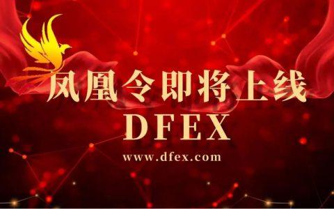 凤凰令(PXT)即将上线DFEX