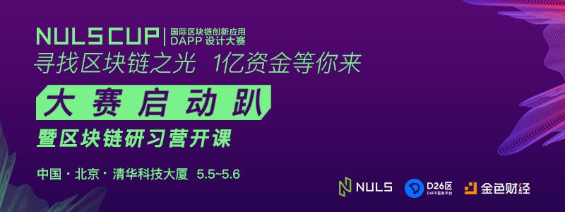 NULS项目进度简报2018年4月下