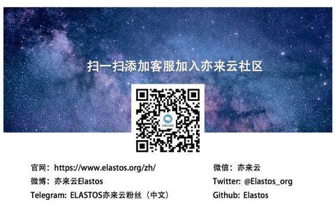 关于亦来云ELA上线CoinEgg的公告