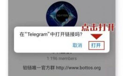 加入铂链千人Telegram电报群,获取铂链最新消息还能赚积分!