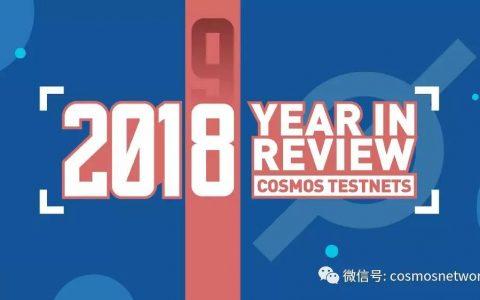 2018 COSMOS 5大测试网回顾,带你重拾信仰