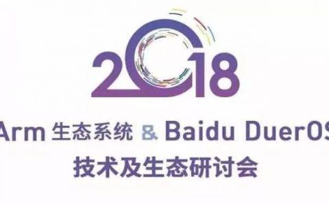 铂链参加Baidu DuerOS技术及生态研讨会