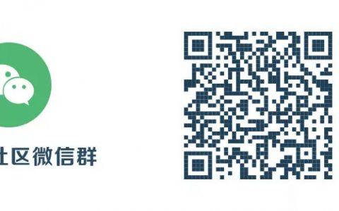 对话社区 ▏亦来云社区共治筹委会首次线上交流会