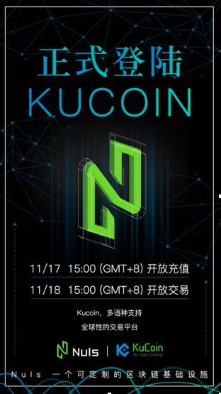 NULS正式登陆KuCoin——专业可靠的区块链资产交易平台