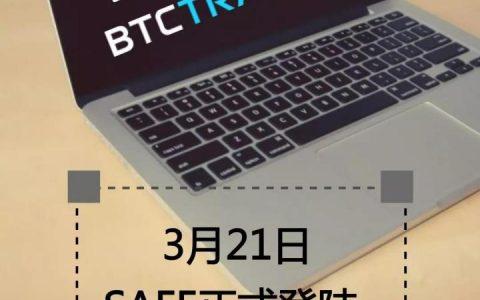 SAFE正式登陆BTCtrade!