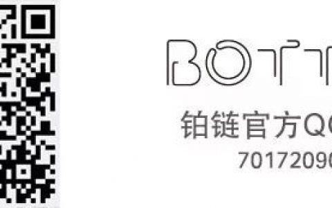 铂链CEO宋欣:Super May of Bottos!