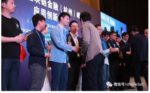 亿书荣获2017年全球区块链金融(杭州)峰会应用创新奖