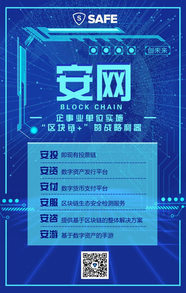 """安网:""""区块链+生态集大成者"""""""