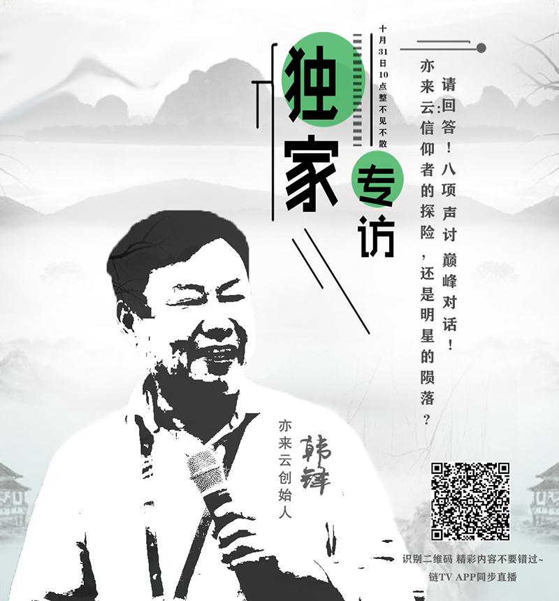 亦来云联合创始人韩锋线上直播内容分享