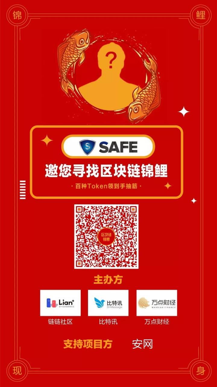 安网3(SAFE)项目进展(第36期)