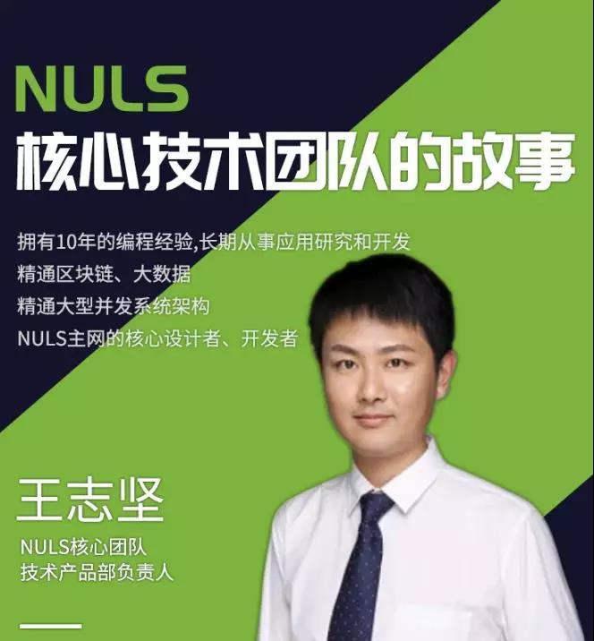 王志坚:NULS核心技术团队的故事