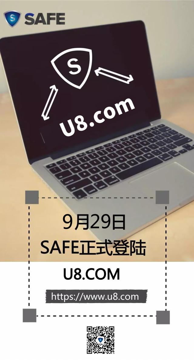 公告    SAFE正式登陆U8.COM!