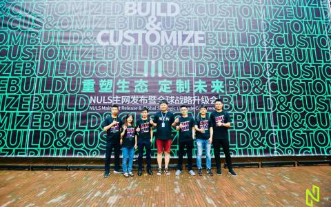 主网发布立足全球——NULS主网发布暨全球战略升级会在京隆重举行