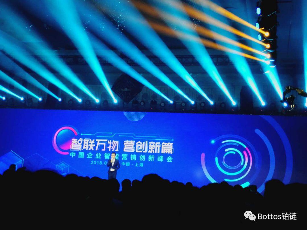 铂链受邀参加百度2018企业智能营销创新峰会