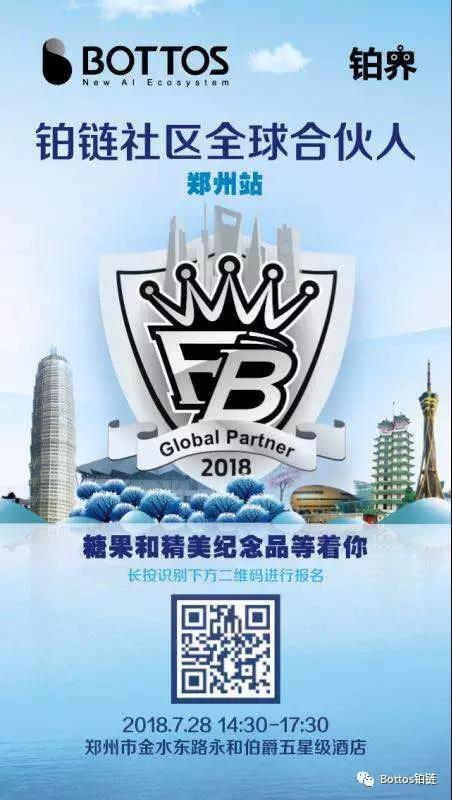 铂链超级节点竞选点赞榜——善济-河南社区