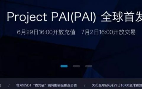 ObEN:Project PAI全球首发登陆火币PRO